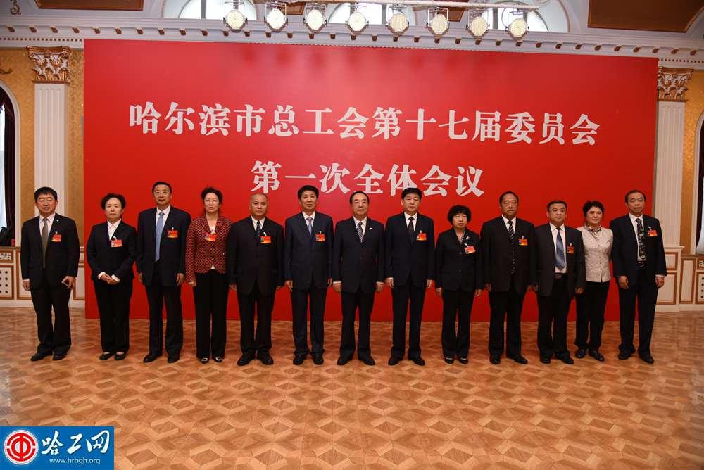 哈尔滨市总工会第十七届委员会第一次全体会议召开